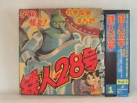 Used LD T-28 Tetsujin 28 Go 7 sheets set BOX