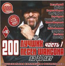 CD MP3 russisch  200 Лучших Песен Шансона за 30 Лет - 1 # BEST