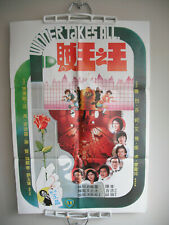 WINNER TAKES ALL shaw brothers poster 1982 CHEN KUAN-TAI