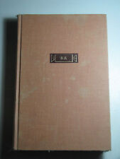 Sunset And Twilight From the Diaries of 1947-1958 Bernard Berenson 1963 Hc 1st e