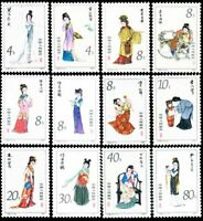 China Stamp 1981 T69 Twelve Beauties of Jinling from A Dream of Red Mansions OG