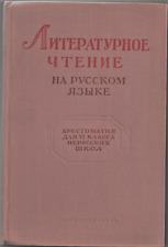 Scolaire ancien 1958  Lectures littéraires en langue russe  pour la 6ème classe