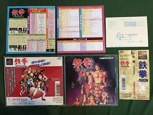 PS1 鉄拳 TEKKEN NTSC-J 100% COMPLETE namcot 1995 WORLD FREE POST