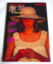 KISHIN SHINOYAMA Gekisha JAPAN PHOTO BOOK 1978 Cherie & Marie Currie Candies