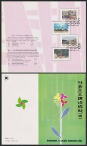China Space Achievements in Construction 4th series 4v Pres Folder 1991