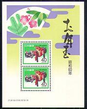 Japan 1985 YO Ox/Greetings/Toys/Cattle 2v m/s (n29930)