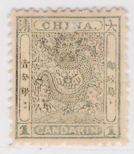 1888 China Stamp Small Dragon 1 cent MH Mint Rare