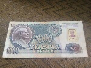 1000 rubles Transnistria 1992  Russia Moldova