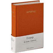 Гомер Илиада Одиссея/Homer The Iliad and The Odyssey/Gift! Mini Book in Russian