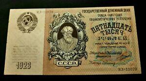 USSR RUSSIA 15000 rubles 1923 Pick# 182 RARE! XF!