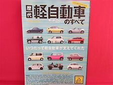 All of the Japanese City Car/Kei Car/Vintage Kei Car Complete Data&Analysis Book