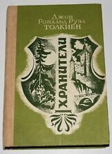 JRR Tolkien, LOTR. FELLOWSHIP OF THE RING, Russian 1992