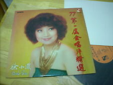 a941981 Paula Tsui 徐小鳳 LP 1977 Gold Disc Special Best (Rare Cover) Poster