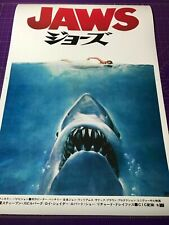 JAWS (1963) Japanese Release • A1 size • movie film poster print