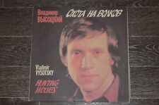 vladimir vysotsky - wolf hunting 2 lp vinyl russia