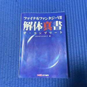 (Used) FINAL FANTASY VII 7 Kaitai Shinsho Guide SFC Book