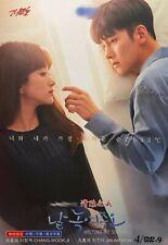 Korean Drama - Melting Me Softly