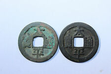 Li Calligraphy Script, Tai Ping Tong Bao, Song dynasty 2 Chinese coins
