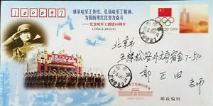 China PRC 2013 SPACE  COVER FRANKED WITH 1.2 FCK STAMPS