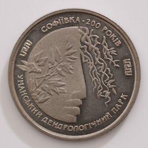 Ukraine 2 Hryvni 1996 KM#28 UNC Dendrological Park Copper Nickel Prooflike Coin