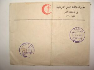RARE 1967 Kuneitra Syria Red Cross Stamp ? Cover Six Day War Israel Conquered
