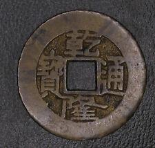China Cash 1736-1795,error coin