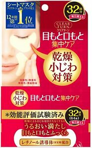 KOSE kose Clear Turn Eye Zone Moist Charge 32 Sheets Japan import NEW