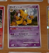 POKEMON JAPANESE RARE CARD HOLO CARTE DPBP#071 ALAKAZAM DP2 MADE IN JAPAN **