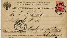 1887 Moscow Москва Russia Cover Jerusalem Levant ROPIT PO Odessa Одесса Ukraine