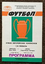 1986/1987 EUROPEAN CUP : Dynamo Kiev v Beroe 1st October 1986