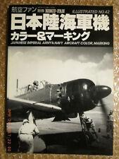 Ijn,Ija Warplanes, Color & Markings, Pictorial Book, Koku-Fan Illustrated #42