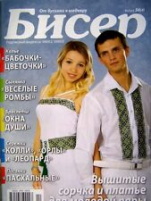 Ukrainian Beaded Embroidery Pattern magazine Vyshyvanka Gerdan necklace #56 b