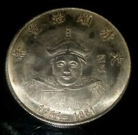 CHINESE EMPEROR COIN 1644-1661 Qing Dynasty Emperors Token/Coin.