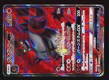 POKEMON JAPANESE HOLO N° 053/051 INCINEROAR GX 250 HP SECRET FULL ART Attack 200