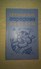Грузинские народные новеллы Глонти RUSSIAN Georgian Folk Short Stories HC Illust