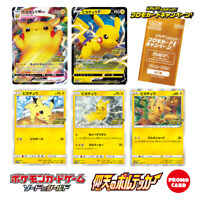 5x Japanese Pikachu Promo S-P Booster Pack Pika Campaign Astonishing Volt Tackle