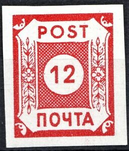 1945 EAST SAXONY - POTSCHTA ISSUE - *SIGNED Richter* - MINT *HINGED*  - 2 SCANS