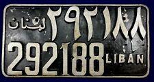 RARE VINTAGE LEBANON ARABIC MIDDLE EASTERN LICENSE PLATE 1950s-60s Aluminum CAST