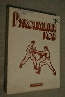 1990 EXTRA RARE! Russian book MILITARY Soviet Army Manual Hand-to-hand COMBAT