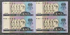 China 100 Yuan 1980 4-in-1 Uncut Sheet UNC