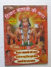 Ticket Balaji Ki Kata DVD India Bollywood
