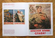USSR RUSSIAN SOVIET PROPAGANDA POSTER ORIGINAL #16 1987