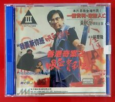 UNDERGROUND BANKER HONG KONG VCD ANTHONY WONG CAT III RARE