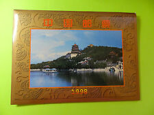 Stamps  (PRC) China * 1998 Year of the Tiger Postage Stamps of PRC * Mint