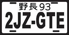 TOYOTA SUPRA 2JZGTE JAPANESE LICENSE PLATE TAG JDM