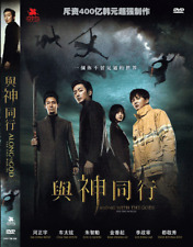 Chinese Movie DVD Along With The Gods : The Two Worlds 與神同行 English Subs