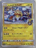 POKEMON CARD*2016 POKEMON CENTER SAPPORO'S PIKACHU 005/SM-P HOLO from JAPANESE