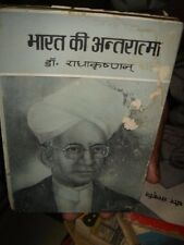 INDIA RARE BOOKS IN HINDI BY DR. RADHAKRISHNAN - 2 IN 1 LOT