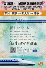Japan Shinkansen Bullet Train Timetable  March 2017 =