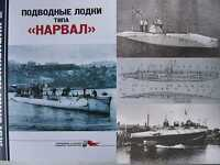 NARVAL Class WWI Russian Imperial Navy Submarines Holland 31A